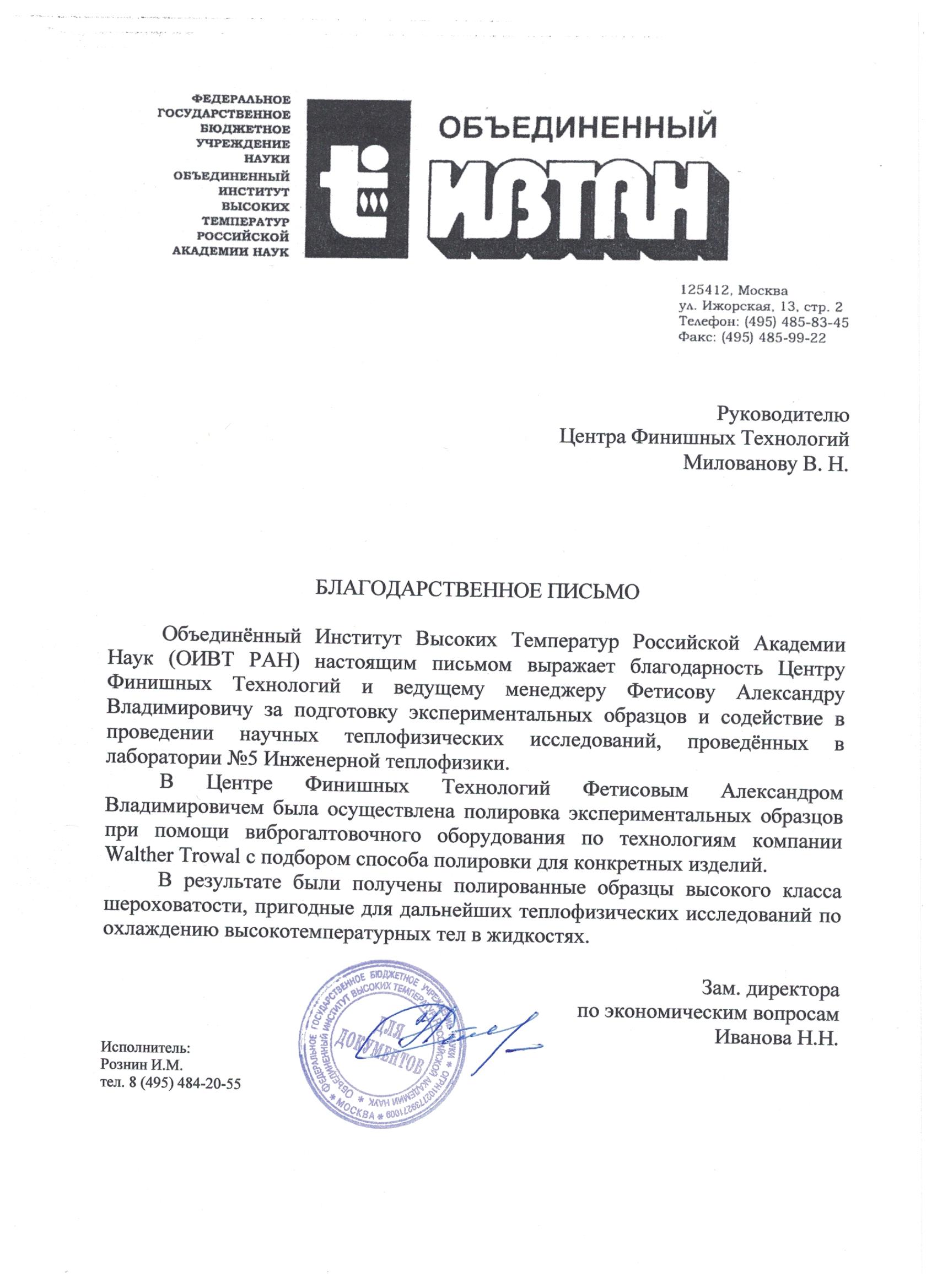 ОИВТ РАН
